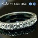【ポイント10倍&割引クーポン】ダイヤモンド エタニティリング ダイヤ スイートテン リング 0.5ct 【H&C VSクラス G…