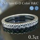 ダイヤモンド エタニティリング ダイヤ スイートテン リング 0.3ct 【H&C VSクラス G〜Dカラー】 10石 K18 ゴールド …