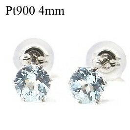 プラチナ Pt900 アクアマリン ピアス 4mm【3月誕生石】【Platinum Pierce】【送料無料】※pema