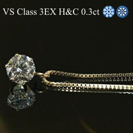 【ポイント10倍&割引クーポン】【0.3ct Gカラー VS 3EX H&C】K18イエローゴールド ダイヤモンド ネックレス 一粒 ダイヤネックレス 0.3ct 中央宝石研究所ソーティング付 H&C ハート&キューピッド トリプルエクセレント【周年記念】