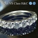 【10%OFF&ポイント2倍】ダイヤモンド エタニティリング ダイヤ スイートテン リング1.5ct【H&C VSクラス G〜Dカラー…