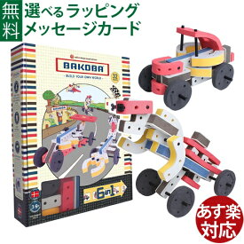 お得セール 50%OFF 北欧 知育玩具 ブロック エデュテ BAKOBA(バコバ) ビルディングボックス2 32pcs レゴブロック EVA素材 3歳 おうち時間 子供