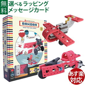 お得セール 50%OFF 北欧 知育玩具 ブロック エデュテ BAKOBA(バコバ) ビルディングボックス3 32pcs レゴブロック EVA素材 3歳 おうち時間 子供 入園 入学