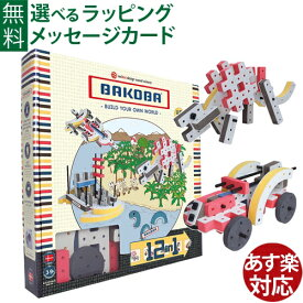 お得セール 50%OFF 北欧 知育玩具 ブロック エデュテ BAKOBA(バコバ) ビルディングボックス4 45pcs レゴブロック EVA素材 3歳 おうち時間 子供