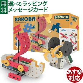 北欧 知育玩具 ブロック エデュテ BAKOBA(バコバ) ディスカバー 38pcs レゴブロック EVA素材 3歳 おうち時間 子供
