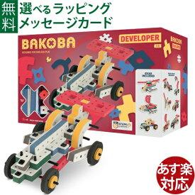 北欧 知育玩具 ブロック エデュテ BAKOBA(バコバ) ディベロッパー 49pcs レゴブロック EVA素材 3歳 おうち時間 子供 こどもの日