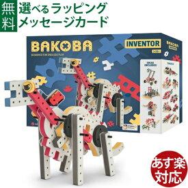 北欧 知育玩具 ブロック エデュテ BAKOBA(バコバ) インベンター 65pcs レゴブロック EVA素材 3歳 おうち時間 子供
