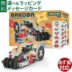 北欧 知育玩具 ブロック エデュテ BAKOBA(バコバ) クリエーター 74pcs レゴブロック EVA素材 3歳 おうち時間 子供 こどもの日