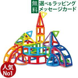 【マグフォーマー 日本正規品】ボーネルンド マグ・フォーマー 90 クリエイティブセット ブロック 誕生日 3歳 知育玩具【kd】