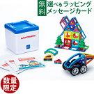 【日本限定収納ボックス付き】日本正規品ボーネルンドマグ・フォーマーディスカバリーBOX71ピース【数量限定】クリスマスプレゼント