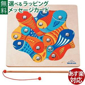 知育玩具 BorneLund(ボーネルンド)社 魚つりパズル 木のおもちゃ お誕生日 2歳:女 おうち時間 子供 こどもの日
