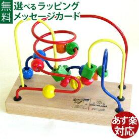 知育玩具 1歳 ボーネルンド ジョイトーイ社 フリズル 誕生日 木のおもちゃ ルーピング おうち時間 子供