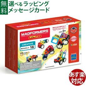 マグフォーマー 日本正規品 ボーネルンド マグ・フォーマー 乗り物セット16 ブロック 誕生日 3歳 知育玩具 認知症 予防 おうち時間 子供 こどもの日
