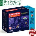 【マグフォーマー 日本正規品】ボーネルンド マグ・フォーマー プレスクールセット 180 ブロック 誕生日 3歳 知育玩具…