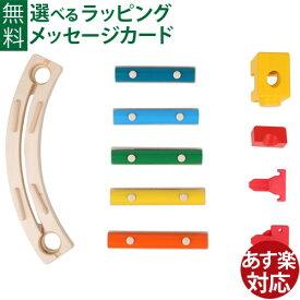 木のおもちゃ 木製玩具 知育玩具 スロープ BorneLund(ボーネルンド) クアドリラ ミュージック拡張セット 4歳 おうち時間 子供