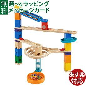 BorneLund(ボーネルンド) クアドリラ ファニー・ファンクションセット 4歳木製玩具 知育玩具 スロープ おうち時間 子供