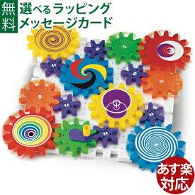 【知育玩具 3歳】 BorneLund(ボーネルンド ).ケルチェッティ社 カラフルギアー【P】【kd】