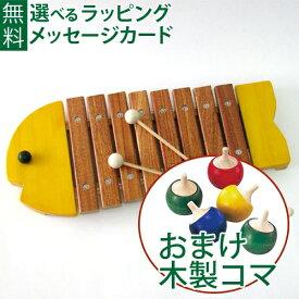 おまけ付き 木製コマ 楽器玩具 知育玩具 1歳 木琴 BorneLund(ボーネルンド)社 おさかなシロフォン 黄色 木のおもちゃ お誕生日 おうち時間 子供 入園 入学