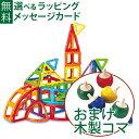 【おまけ付き 木製コマ】【マグフォーマー 日本正規品】ボーネルンド マグ・フォーマー 90 クリエイティブセット ブロック 誕生日 3歳 …