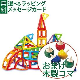 おまけ付き 木製コマ マグフォーマー 日本正規品 ボーネルンド マグ・フォーマー 90 クリエイティブセット ブロック 誕生日 3歳 知育玩具 おうち時間 子供