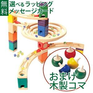 おまけ付き 木製コマ 木のおもちゃ 知育玩具 4歳 スロープ ボーネルンド Hape社 クアドリラ ベーシックセット 誕生日 おうち時間 子供