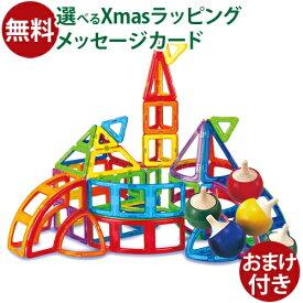 おまけ付き 木製コマ マグフォーマー 日本正規品 ボーネルンド マグ・フォーマー 90 クリエイティブセット ブロック 誕生日 3歳 知育玩具 おうち時間 クリスマス プレゼント 子供