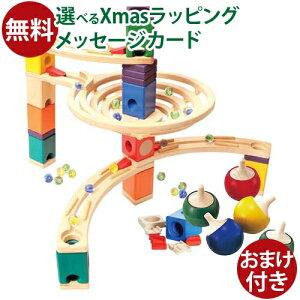 おまけ付き 木製コマ 木のおもちゃ 知育玩具 4歳 スロープ ボーネルンド Hape社 クアドリラ ベーシックセット 誕生日 おうち時間 クリスマス プレゼント 子供