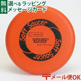 【定形外郵便OK】【外遊び おもちゃ】 BorneLund(ボーネルンド ).ボリー(Volley)社 ソフトソーサー(オレンジ)【P】【kd】