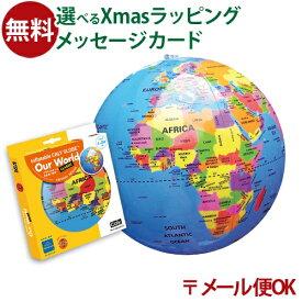 メール便OK 地球儀 BorneLund(ボーネルンド)社 キャリー プラネットボール まあるい地球 30cm お誕生日 4歳 おうち時間 子供