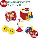 知育玩具 3ヶ月 おもちゃ大賞 ハーフバースデー BorneLund(ボーネルンド )アンビトーイ・ベビーギフトセット 出産祝…
