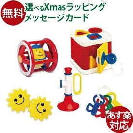 知育玩具 3ヶ月 おもちゃ大賞 ハーフバースデー BorneLund(ボーネルンド )アンビトーイ・ベビーギフトセット 出産祝い お祝い おうち時間 クリスマス プレゼント 子供