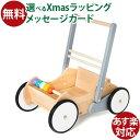 木のおもちゃ 手押し車 ボーネルンド バヨ社 ベビーウォーカー ホワイト&グレー 木製玩具 知育玩具 出産祝い お誕生…
