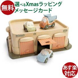 車 おもちゃ ボーネルンド デンマーク ダントーイ社 I'm green ガレージ ごっこ遊び 北欧 おうち時間 クリスマス プレゼント 子供
