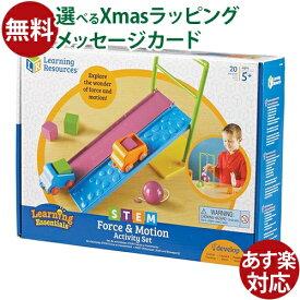 教育玩具 STEM アクティブラーニング ボーネルンド社 STEMシリーズ 実験!動きとちからのしくみ おうち時間 クリスマス プレゼント 子供