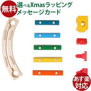 木のおもちゃ 木製玩具 知育玩具 スロープ BorneLund(ボーネルンド) クアドリラ ミュージック拡張セット 4歳 おうち時間 クリスマス プレゼント 子供