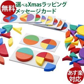 知育玩具 教育玩具 BorneLund(ボーネルンド)社 ROLF(ロルフ)社 ファンラーニング カラーズ・イン・サークル アクティブラーニング おうち時間 クリスマス プレゼント 子供