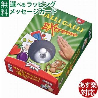 아미고사 AMIGO 지육 카드게임하리가리에크스트림 HALLI GALLI EXtreme 아날로그 게임 인지증예방뇌트레이닝