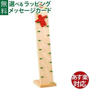 木のおもちゃ スロープ ベック社 CHRISTOF BECK カタカタ人形・カラー おうち時間 子供