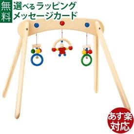 木のおもちゃ 出産祝い セレクタ社 SELECTA ベビージム ムジーナ おうち時間 子供