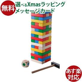 木のおもちゃ バランスゲーム アントンシーマー社 ASバランスタワー 積木 ブロック おうち時間 クリスマス プレゼント 子供