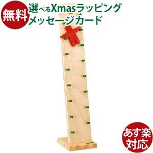 木のおもちゃ スロープ ベック社 CHRISTOF BECK カタカタ人形・カラー おうち時間 クリスマス プレゼント 子供