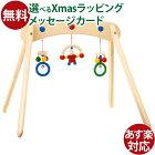 木のおもちゃ 出産祝い セレクタ社 SELECTA ベビージム ムジーナ おうち時間 クリスマス プレゼント 子供