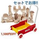 【木のおもちゃ】ブリオ/BRIO 手押し車(赤)+つみき50ピース 数量限定セット 木のおもちゃ お誕生日 1歳:男【c】【】