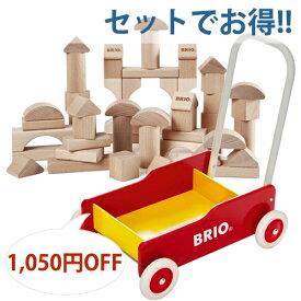 【木のおもちゃ 積み木】BRIO 手押し車(赤)+つみき50ピース 数量限定セット お誕生日 1歳【Y】【kd】