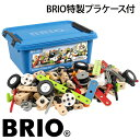 【木のおもちゃ】 ブロック BRIO ビルダーセット ビルダー デラックスセット(BRIO特製プラケース入り)【節句 入園 卒園 入学】【P】
