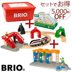 【セット割引 32%OFF】【プログラミング 木のおもちゃ】ブリオ/BRIO WORLD 木製レール smarttech(スマートテック)スマートテックアソートセット(数量限定)【P】【kd】