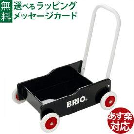 すぐ使えるクーポン配布中 木のおもちゃ 知育玩具 ブリオ/BRIO 歩行器 手押し車(黒) お誕生日 1歳 FSC認証 おうち時間 子供 こどもの日