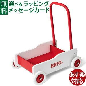すぐ使えるクーポン配布中 木のおもちゃ 知育玩具 ブリオ/BRIO 歩行器 手押し車(白) 数量限定 お誕生日 1歳 FSC認証 おうち時間 子供