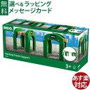 木のおもちゃ ブリオ/BRIO 木製レール アクセサリ 積み上げサポート【P】【kd】