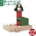 【木のおもちゃ】 ブリオ/BRIO 木製レール マグネット式ベルシグナル【P】【kd】